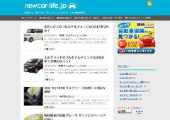 newcar-life.jp